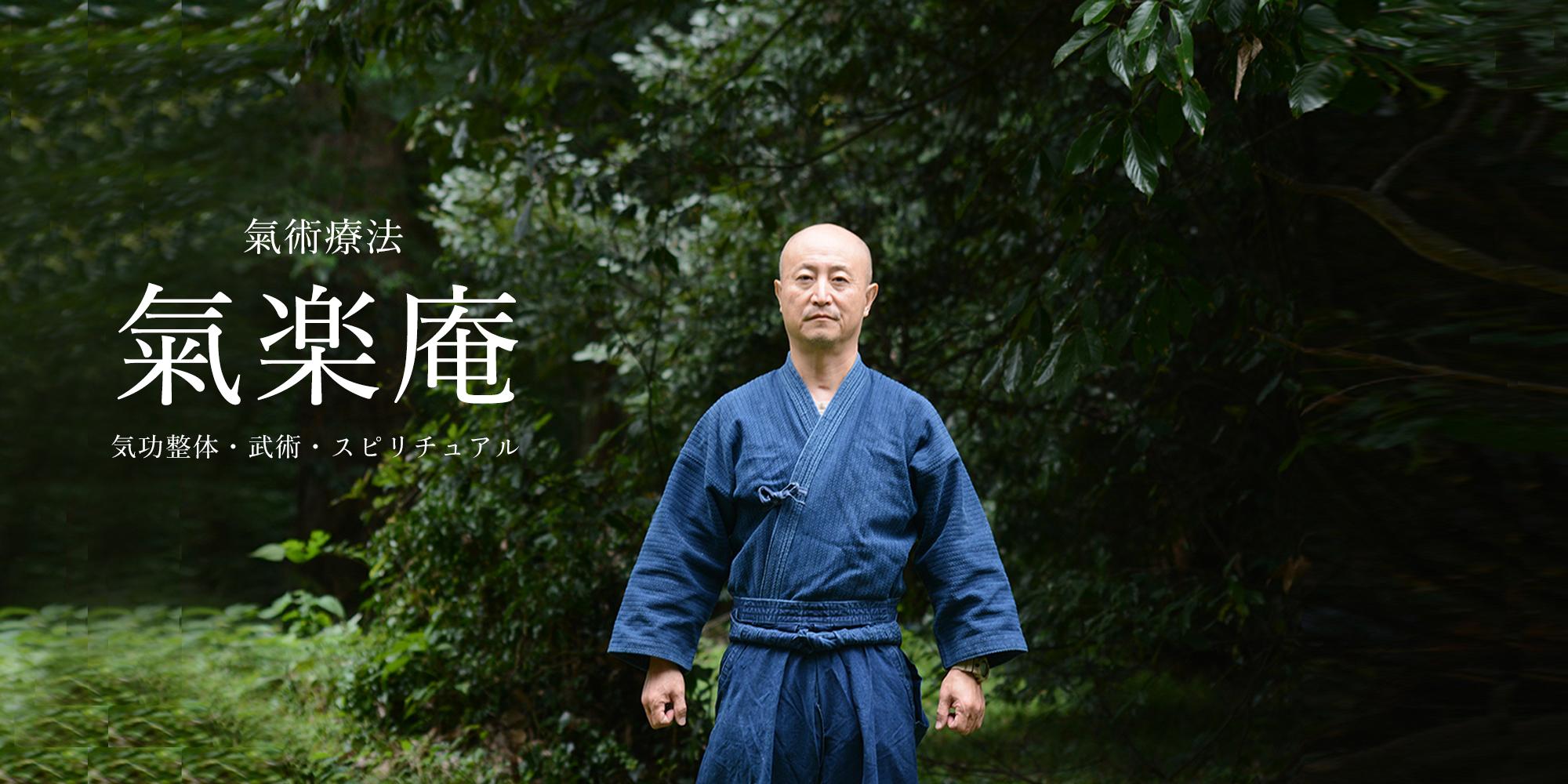 伊豆 整体 スピリチュアル 武術 気術療法 気楽庵