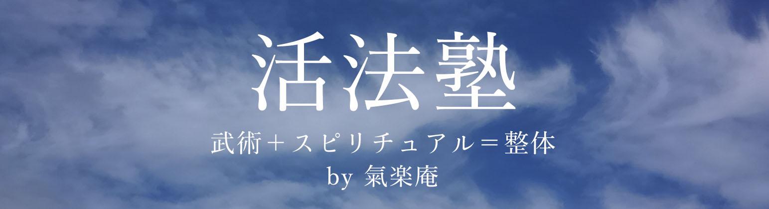 活法塾_気楽庵_ユーチューブ